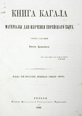 Брафман Я. Книга Кагала