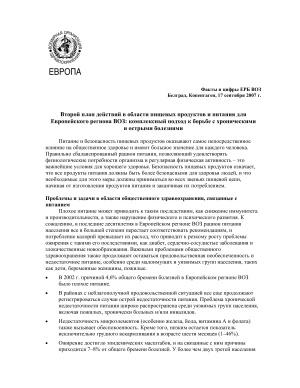 ВОЗ. Второй план действий в области пищевых продуктов и питания для Европейского региона ВОЗ: комплексный подход к борьбе с хроническими и острыми болезнями. Факты и цифры ЕРБ ВОЗ