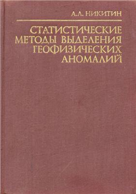 Никитин А.А. Статистические методы выделения геофизических аномалий