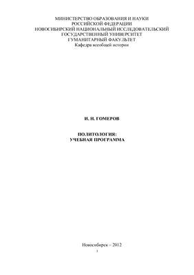 Гомеров И.Н. Политология: учебная программа