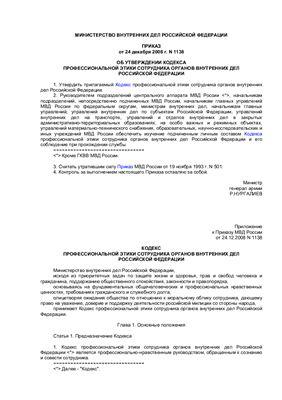 Кодекс этики сотрудника внутренних дел