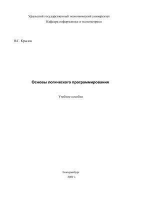 Крылов В.Г. Основы логического программирования