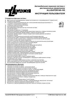 Автосигнализация - Alligator NS-105 owner manual
