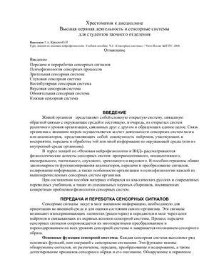 Высоцкая Т.А. Хрестоматия к дисциплине Сенсорные системы