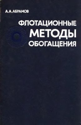 Абрамов А.А. Флотационные методы обогащения