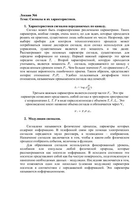 Лекция №6