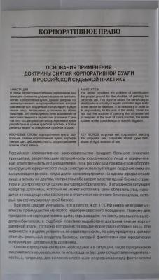 Подшивалов Т.П. Основания применения доктрины снятия корпоративной вуали в российской судебной практике
