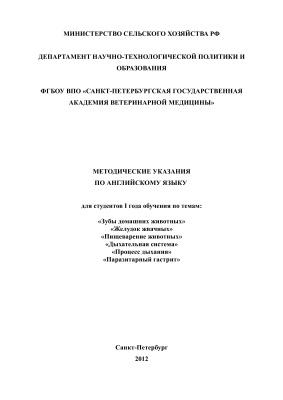 Дементьева Л.Г., Зебров Д.К. и др. Методические указания по английскому языку для студентов I года обучения