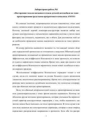 Смирнов А.А. Построение модели внезапного отказа деталей автомобиля на этапе проектирования средствами программного комплекса ANSYS