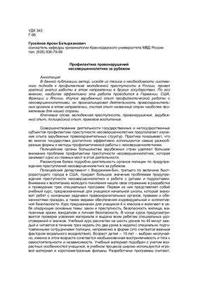 Гусейнов А.Б. Профилактика правонарушений несовершеннолетних за рубежом