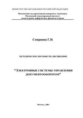 Смирнова Г.Н. Электронные системы управления документооборотом