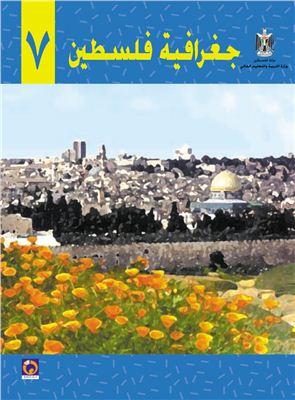 Аль-Хамас Н. (ред.) Учебник по географии для школ Палестины. Седьмой класс