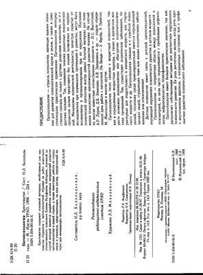 Белопольская Н.Л. (сост.) Хрестоматия по патопсихологии