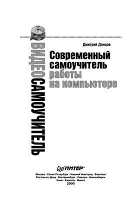 Донцов Д. Современный самоучитель работы на компьютере