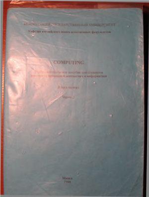 Варивончик В.Ф. и др. Computing: Учеб. метод.пособие в 2 ч. Часть. 2