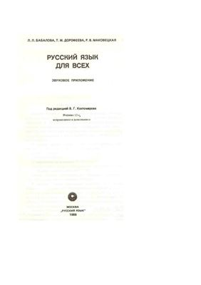 Бабалова Л.Л., Дорофеева Т.М. Русский язык для всех, звуковое приложение