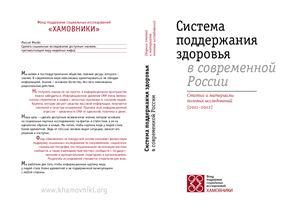 Кошкарова И.В. (ред.). Система поддержания здоровья в современной России