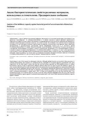 Канивелл М., Лопец Ж.А., Тереза В., Салаш Э.Ж., Сиордия М.В. Анализ бактериостатических свойств различных материалов, используемых в стоматологии. Предварительное сообщение