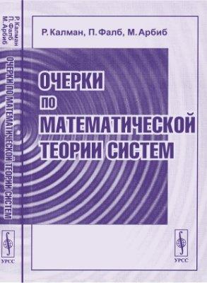 Калман Р., Фалб П., Арбиб М. Очерки по математической теории систем