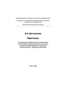 Достовалова И.Н. Практикум по обучению атрибутивным построениям в английском языке (научный стиль речи, подъязык экономики)