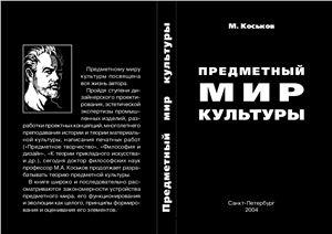 Коськов М.А. Предметный мир культуры