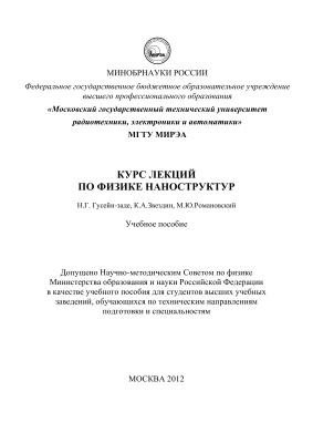 Гусейн-заде Н.Г., Звездин К.А., Романовский М.Ю. Курс лекций по физике наноструктур