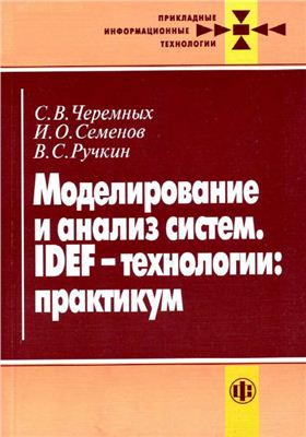 Черемных С.В., Семенов И.О., Ручкин В.С. Моделирование и анализ систем. IDEF-технолотии: практикум