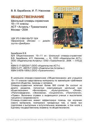 Барабанов В.В. Обществознание: 10-11 кл. Школьный словарь-справочник
