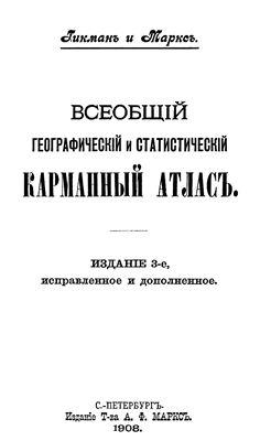 Маркс А.Ф. Всеобщий географический и статистический карманный атлас