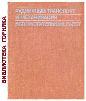 Справочник по проектированию ленточного конвейера ленточные конвейеры защитные устройства