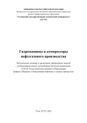 Юшин Е.С. Гидромашины и компрессоры нефтегазового производства