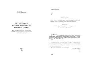 Штефан Л.В. Петрография метаморфических горных пород