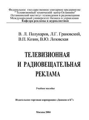 Полукаров В.Л. Телевизионная и радиовещательная реклама