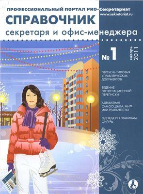 Справочник секретаря и офис-менеджера 2011 №1