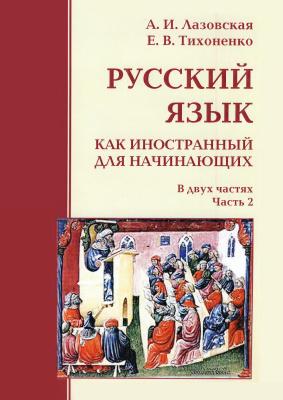 Лазовская А.И., Тихоненко Е.В. Русский язык как иностранный для начинающих. Часть 2