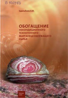 Едильбаев А.И. Обогащение некондиционного техногенного марганецсодержащего сырья