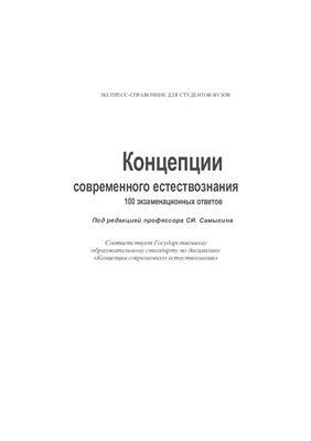 Самыгин С.И. (ред) Концепции современного естествознания: 100 экзаменационных ответов
