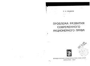 Ландкоф С.Н. Проблема развития современного акционерного права