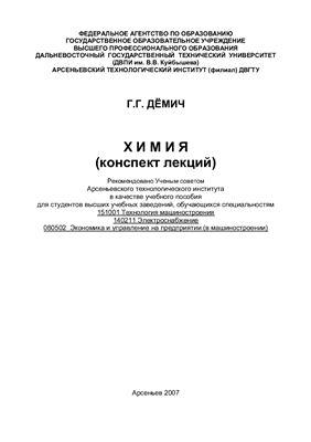Дёмич Г.Г. Химия (конспект лекций)