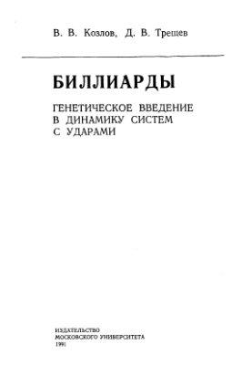 Козлов В.В., Трещев Д.В. Биллиарды. Генетическое введение в динамику систем с ударами
