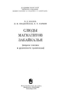 Козлов В.Д., Свадковская Л.Н., Карпов И.К. Слюды магматитов Забайкалья