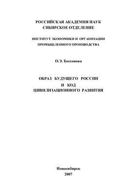 Бессонова О.Э. Образ будущего России и код цивилизационного развития