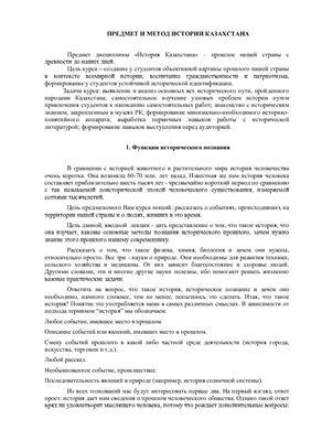 Предмет и метод истории Казахстана