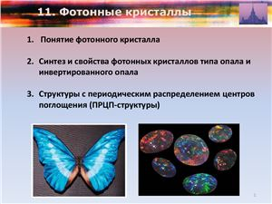 Наноматериалы и приборы на их основе. Лекции