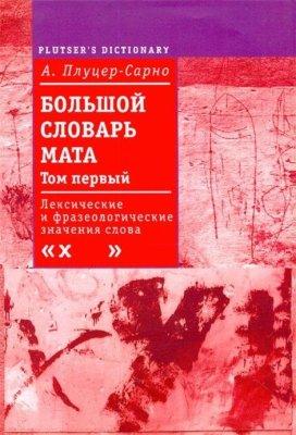 Плуцер-Сарно А. Большой словарь мата. Том 1