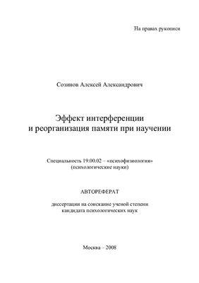 Созинов А.А. Эффект интерференции и реорганизация памяти при научении