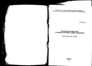 Ющенко Л.В. Асинхронные двигатели с фазным ротором и схемы управления