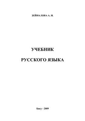 Зейналова А.И. Учебник русского языка