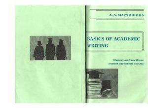 Марчишина А.А. Basics of academics writing