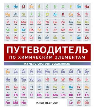 Леенсон И.А. Путеводитель по химическим элементам. Из чего состоит Вселенная?